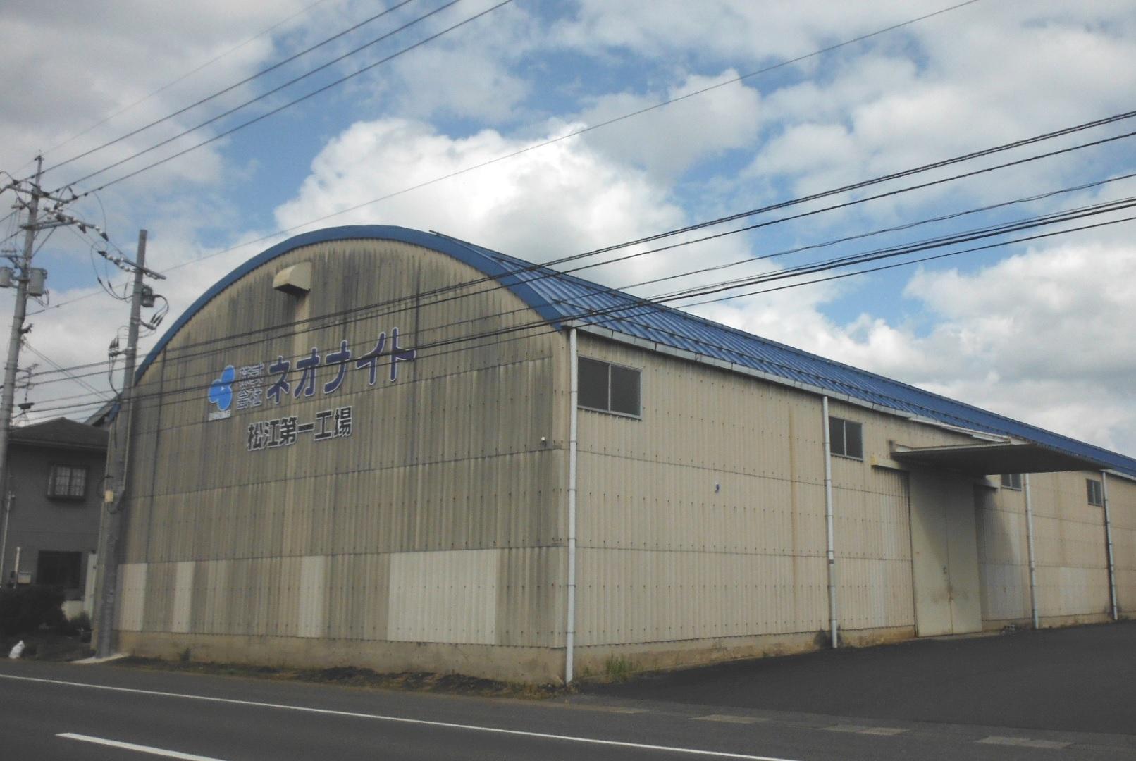 ネオナイト製造工場