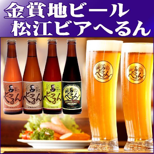 10年連続ビアコンテスト入賞!島根の食材・風土・嗜好に合う!しまねの美味い地ビール「松江ビアへるん」