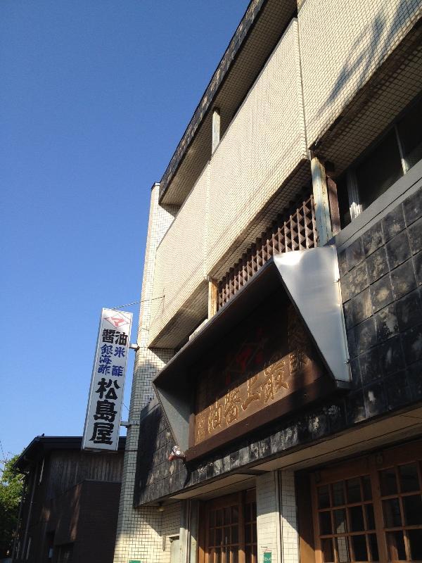 松島屋店舗