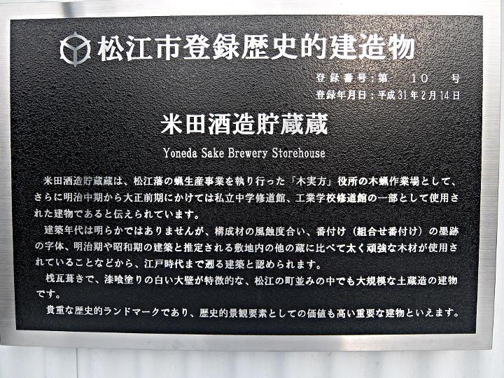 「松江市登録歴史的建造物」登録プレート