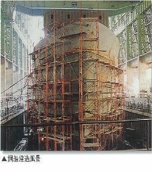 鋼船建造風景