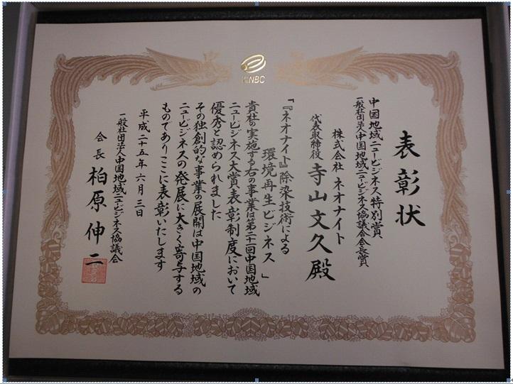 第21回中国地域ニュービジネス特別賞受賞
