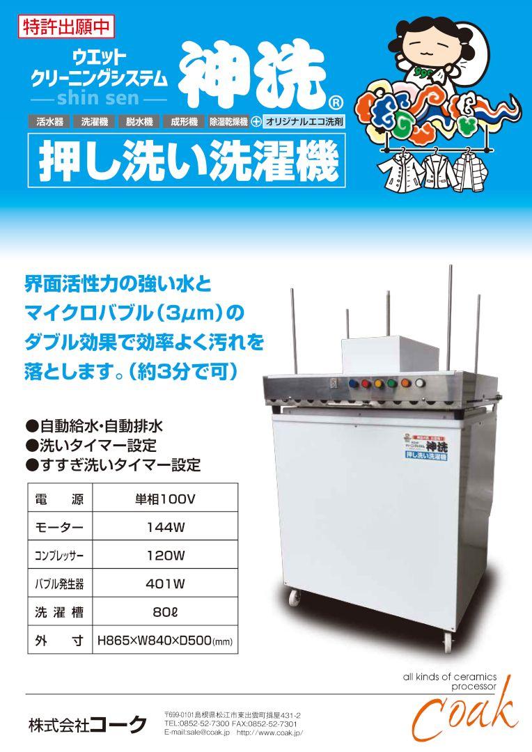 ウェットクリーニングシステム 『神洗』押し洗い洗濯機