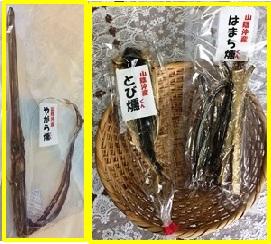 各種近海魚の干物燻製