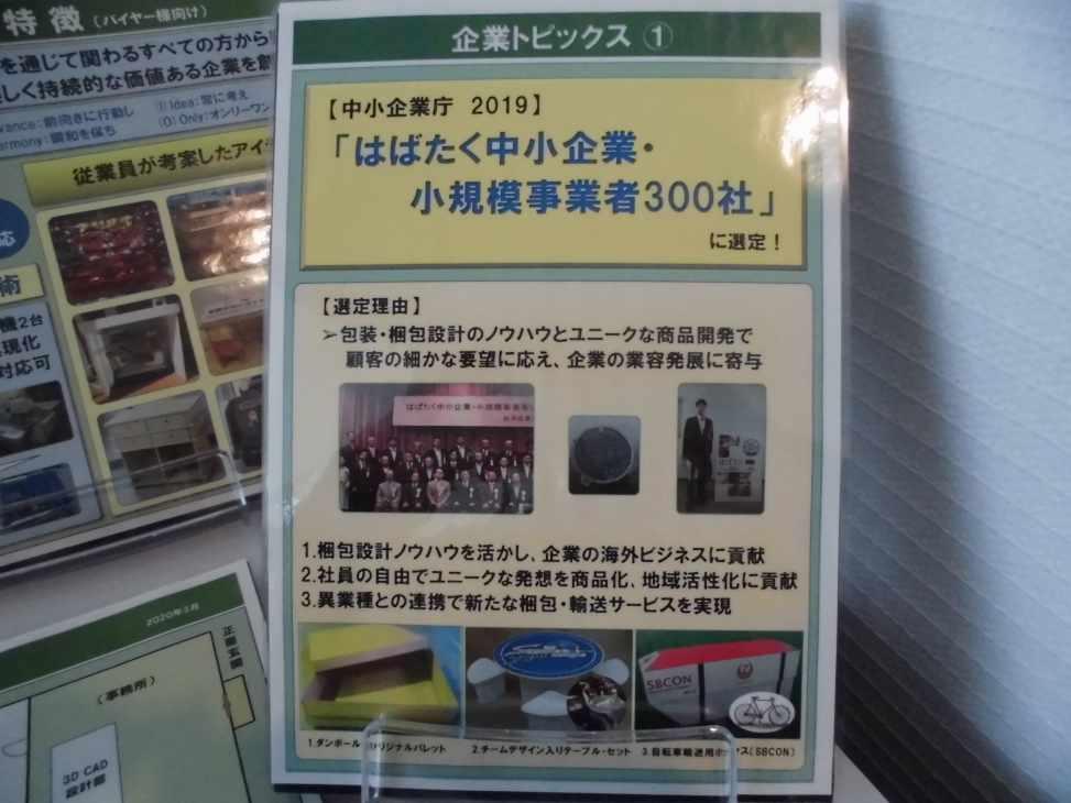 ◆企業トピックス