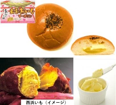 芋餡の甘さとマーガリンの塩味がクセになります。