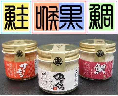 塩辛美味3種