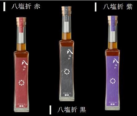 八塩折の酒